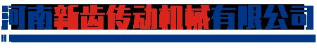 河南新齿传动机械有限公司